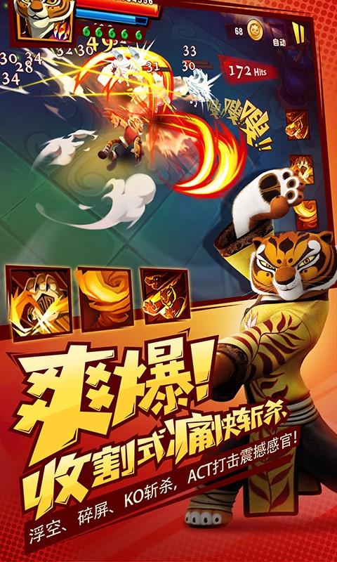 功夫熊猫3-应用截图