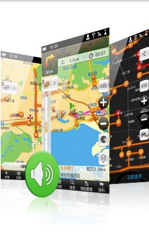 凯立德手机导航(家园版)-应用截图
