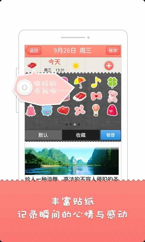 個人化必備免費app推薦|Journie線上免付費app下載|3C達人阿輝的APP