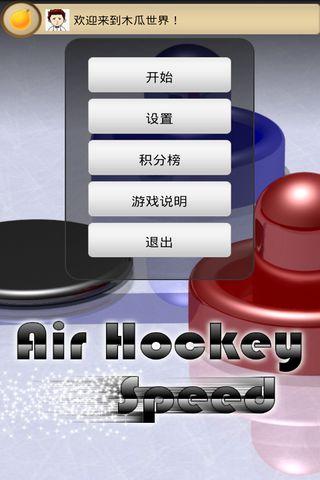 玩免費體育競技APP|下載桌上冰球 app不用錢|硬是要APP