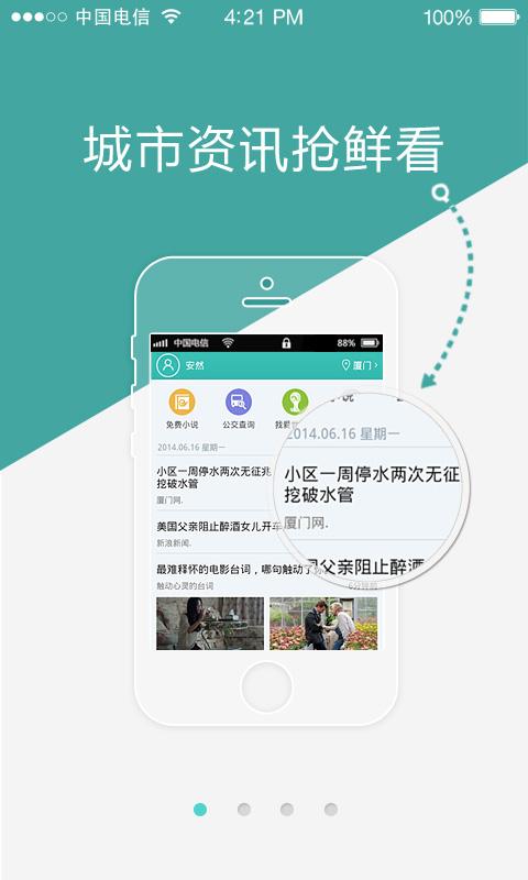 【免費生活App】爱城市-APP點子