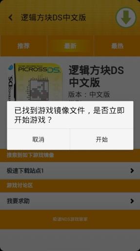玩免費模擬APP 下載极速NDS游戏管家 app不用錢 硬是要APP