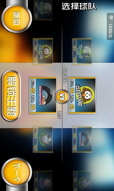 【免費體育競技App】火柴人赛篮球-APP點子