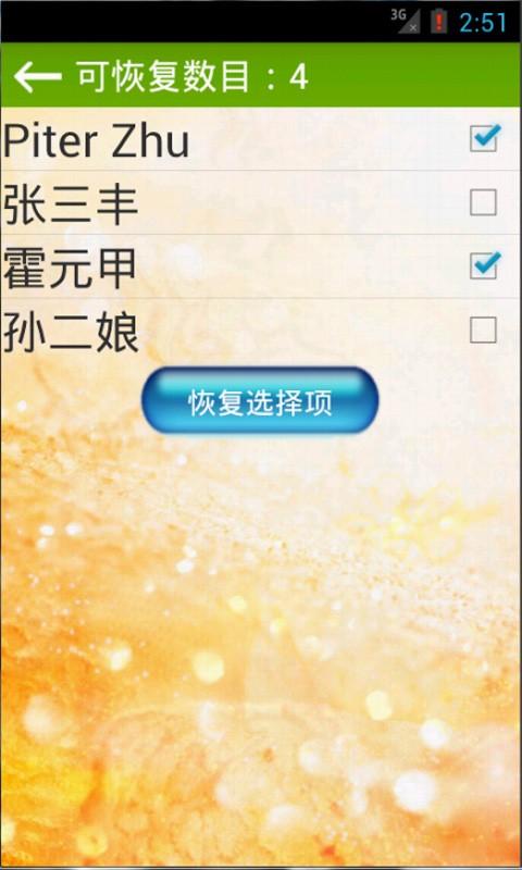 手机通讯录联系人恢复|玩工具App免費|玩APPs