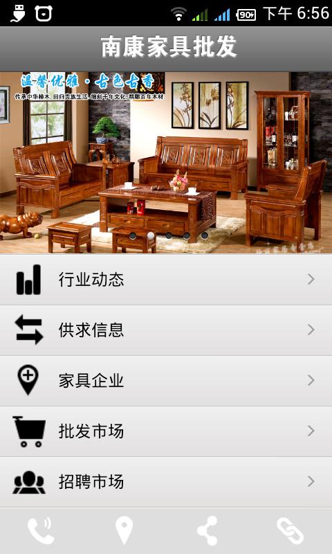 玩生活App|南康家具免費|APP試玩
