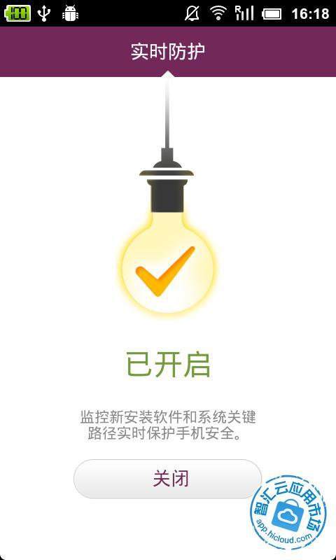 网秦安全-应用截图