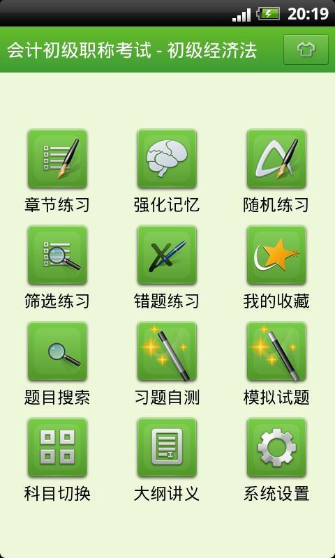 玩生產應用App|会计初级职称考试免費|APP試玩