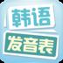 韩语学习入门发音字母表 生產應用 App LOGO-APP試玩