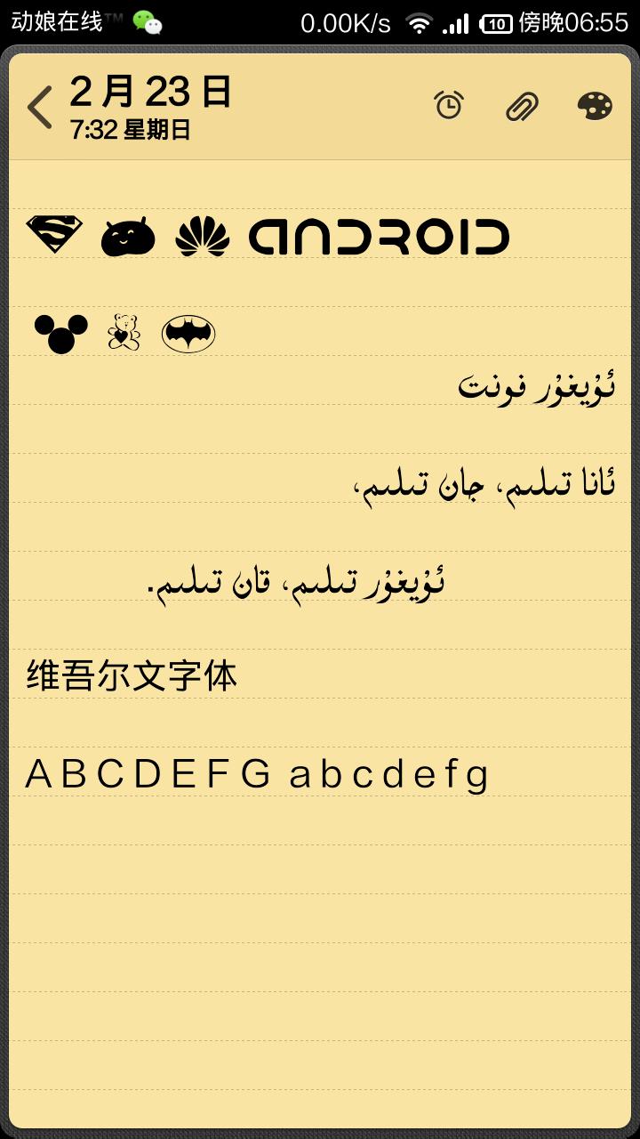 维吾尔文字体