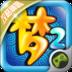 梦幻西游2攻略神器(口袋版) 休閒 App LOGO-APP試玩