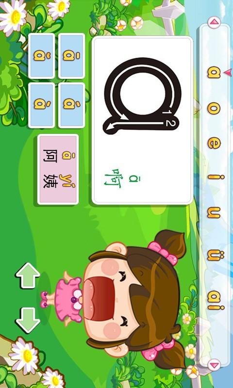 宝宝学拼音汉字和识字