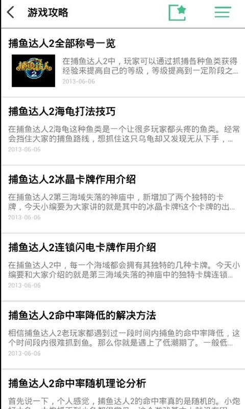 捕鱼达人2攻略百宝箱 模擬 App-愛順發玩APP