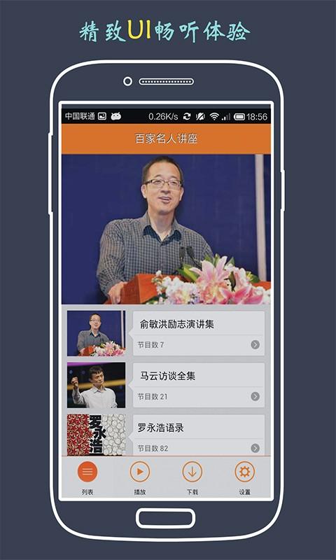 【免費生產應用App】百家名人讲座-APP點子