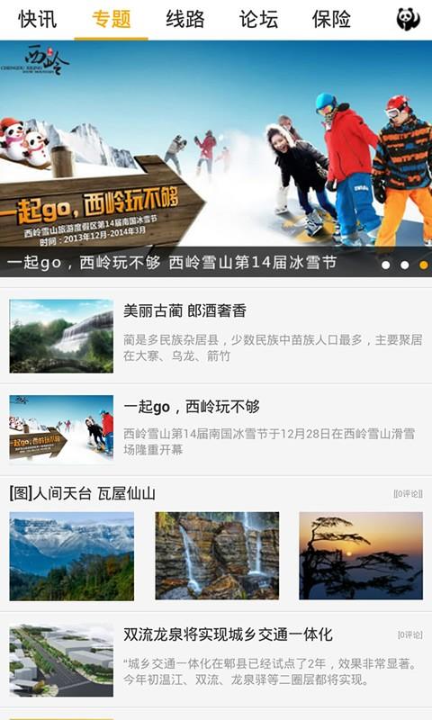 四川旅游网-应用截图