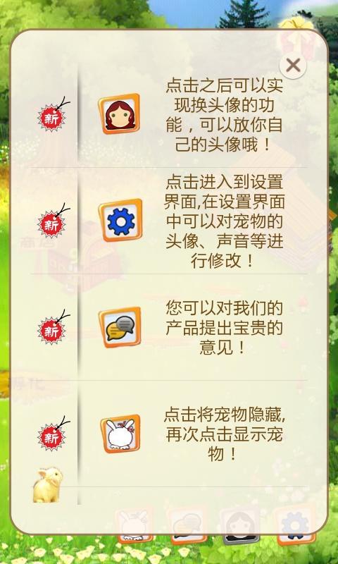 玩遊戲App|桌面宠物萌小兔免費|APP試玩