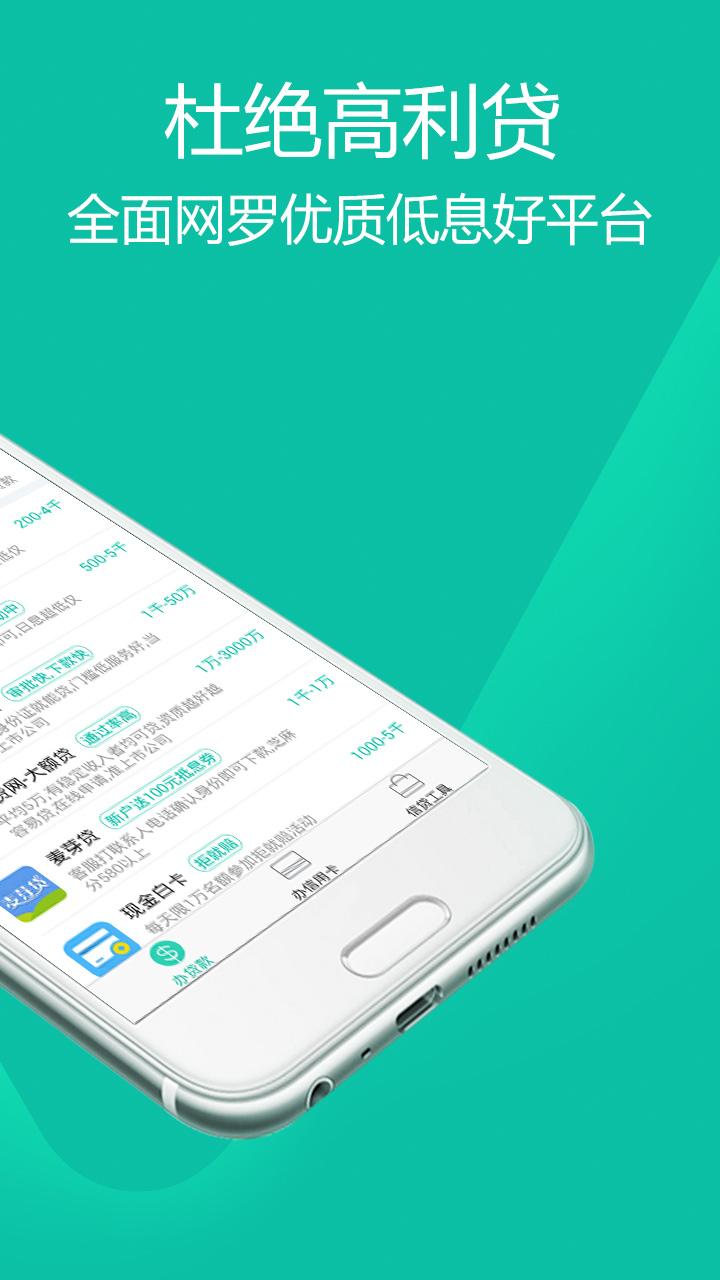 贷款快-应用截图
