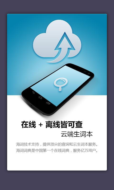 【免費生產應用App】外研社英语词典-APP點子