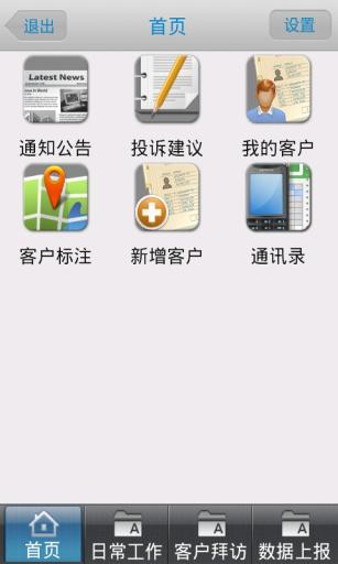 銷售管理系統|Android | 遊戲資料庫| AppGuru 最夯遊戲APP ...