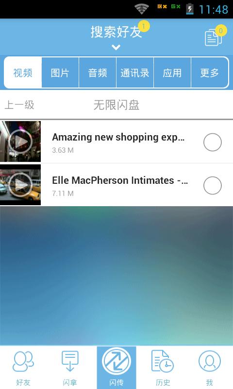 玩免費工具APP|下載无限闪传 app不用錢|硬是要APP