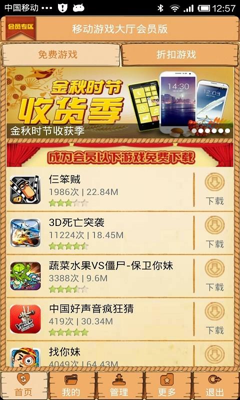 玩模擬App|游戏玩家免費|APP試玩