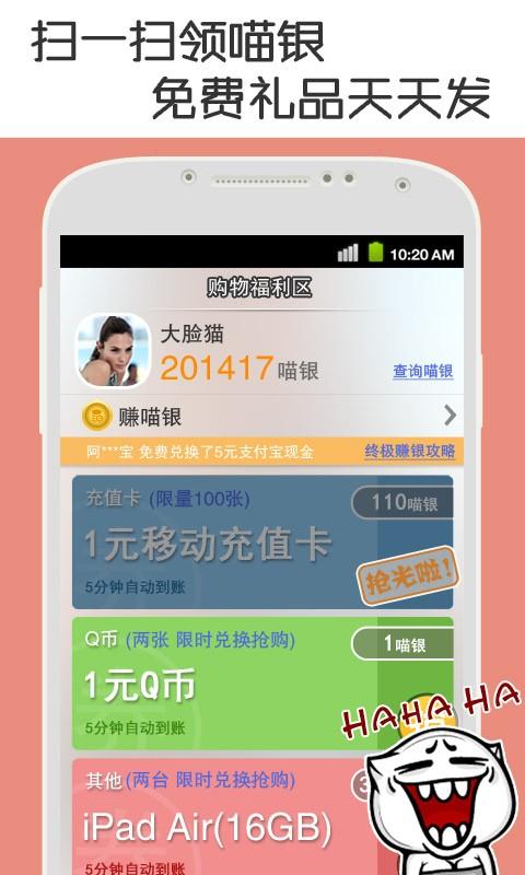 二维码条码扫描器 生活 App-癮科技App