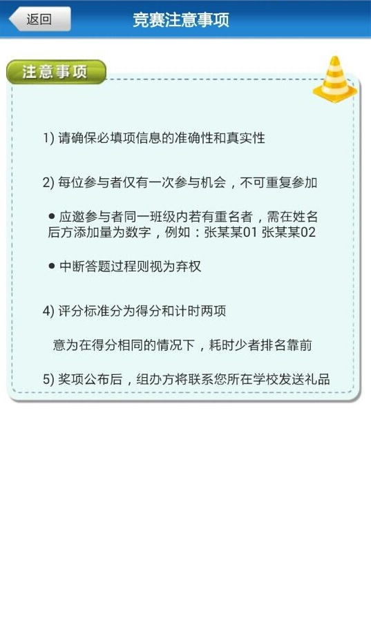 日产安全竞赛-应用截图
