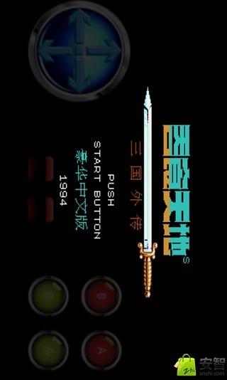 吞食天地2中文 豪华版