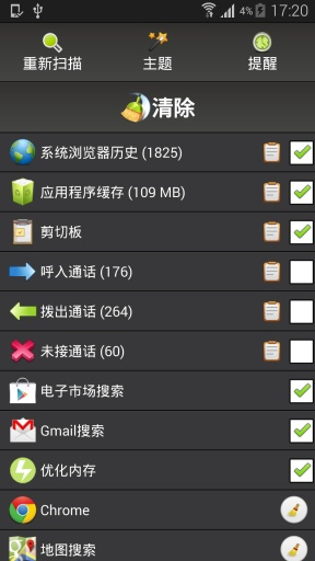 清理優化大師專業版- Cleaner - Speed Booster Pro v1.0.1 - Android ...