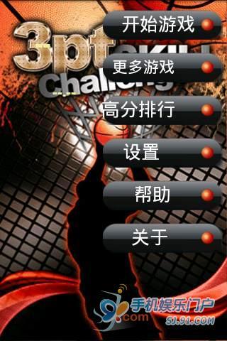 三分投篮赛(中文版) 體育競技 App-愛順發玩APP