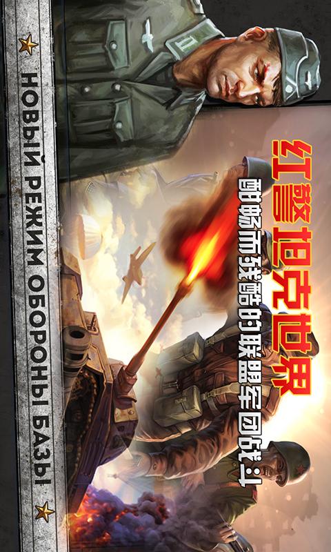 红警坦克世界2014