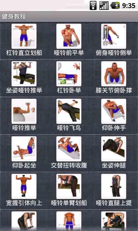 牛男健身教程(全身) - 好知网