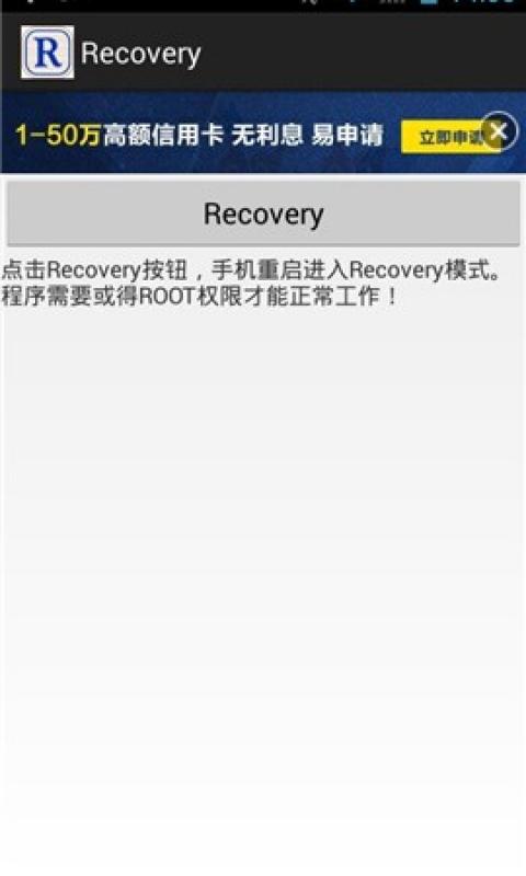 【免費工具App】Recovery-APP點子