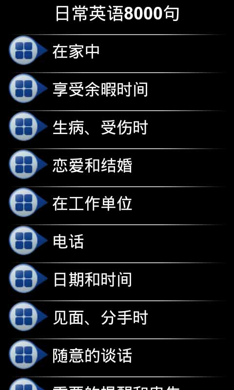 日常英语 生產應用 App-愛順發玩APP