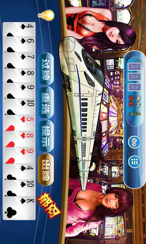 玩棋類遊戲App 绝色美女斗地主免費 APP試玩