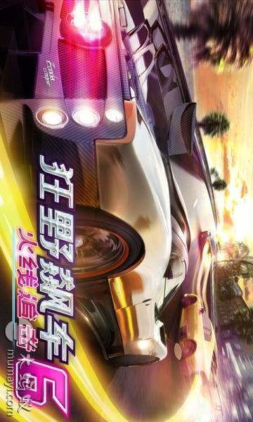 都市赛车6 Asphalt 6 Adrenaline HD-应用截图