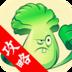 植物大战僵尸2新攻略 LOGO-APP點子