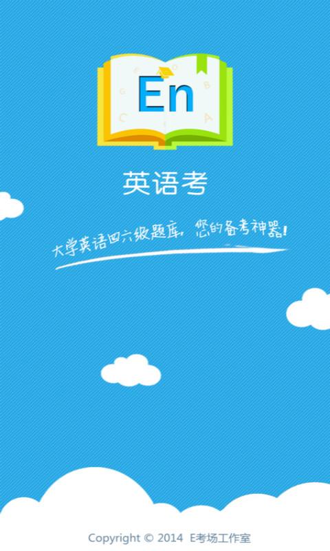 博客來-中文書>考試用書>公務人員考試>共同科目>英文