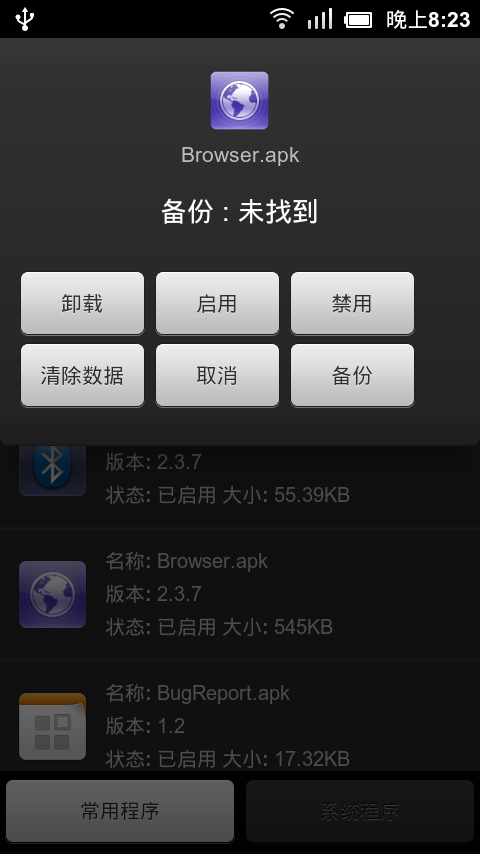 玩免費角色扮演APP|下載系统程序卸载器(汉化版) app不用錢|硬是要APP