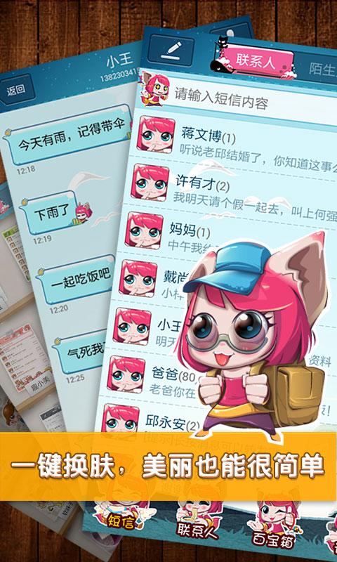玩免費社交APP|下載多趣短信 app不用錢|硬是要APP