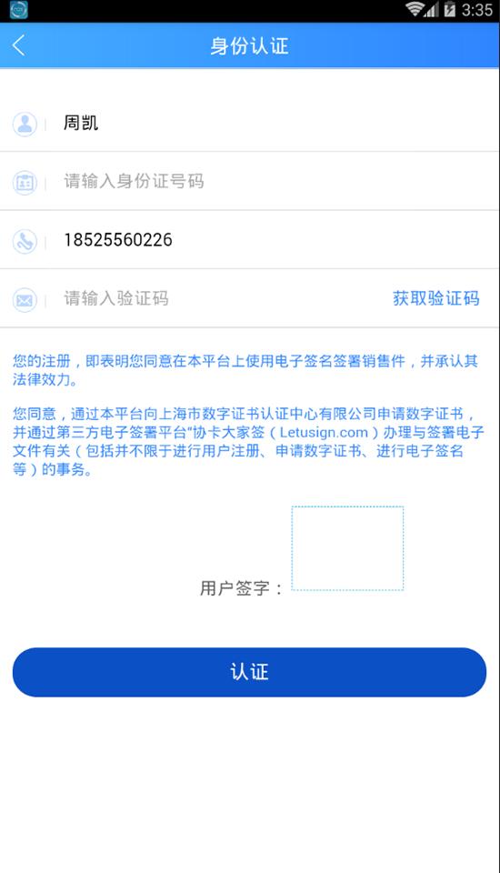 中民智荟代理版-应用截图