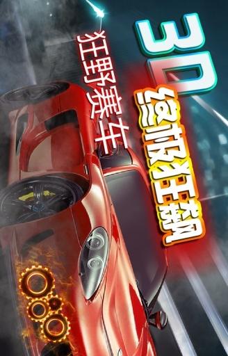 3D终极狂飙-狂野赛车