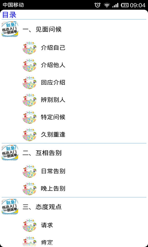 【免費生產應用App】韩语自学入门-APP點子