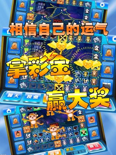 逍遥飞禽走兽|玩棋類遊戲App免費|玩APPs