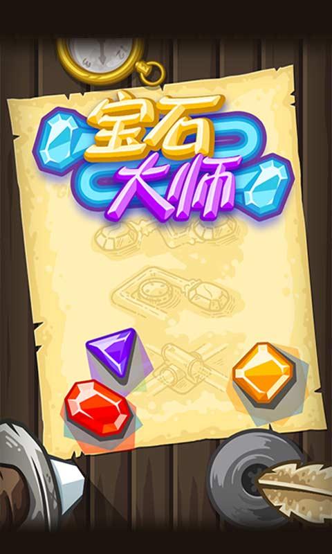 【免費休閒App】宝石大师-APP點子