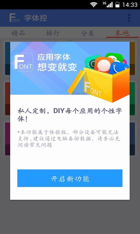 玩工具App|字体控免費|APP試玩
