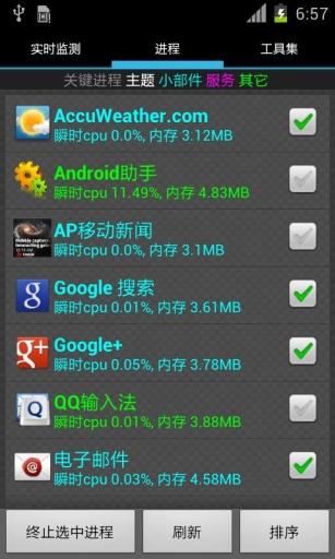 Android助手|玩工具App免費|玩APPs