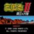 三国志2-霸王的大陆 遊戲 LOGO-玩APPs