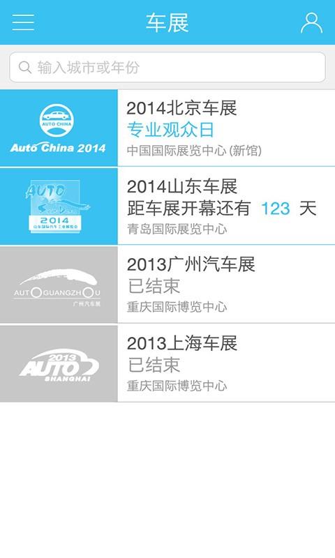 玩免費生活APP|下載车展中国 app不用錢|硬是要APP