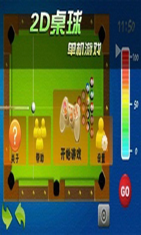 手机桌球游戏