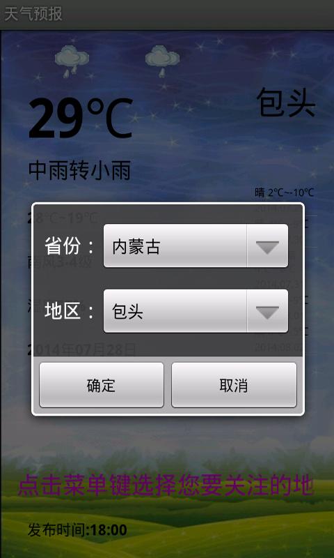 【免費生活App】天气预报-APP點子